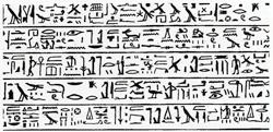 Stèle de Ménerptha (détail)